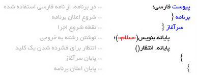 برنامه ای ساده ببه زبان Farsi.NET