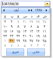 FarsiLibrary DatePicker - Office2007 Theme